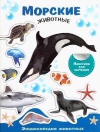 Морские животные. Энциклопедия животных с наклейками